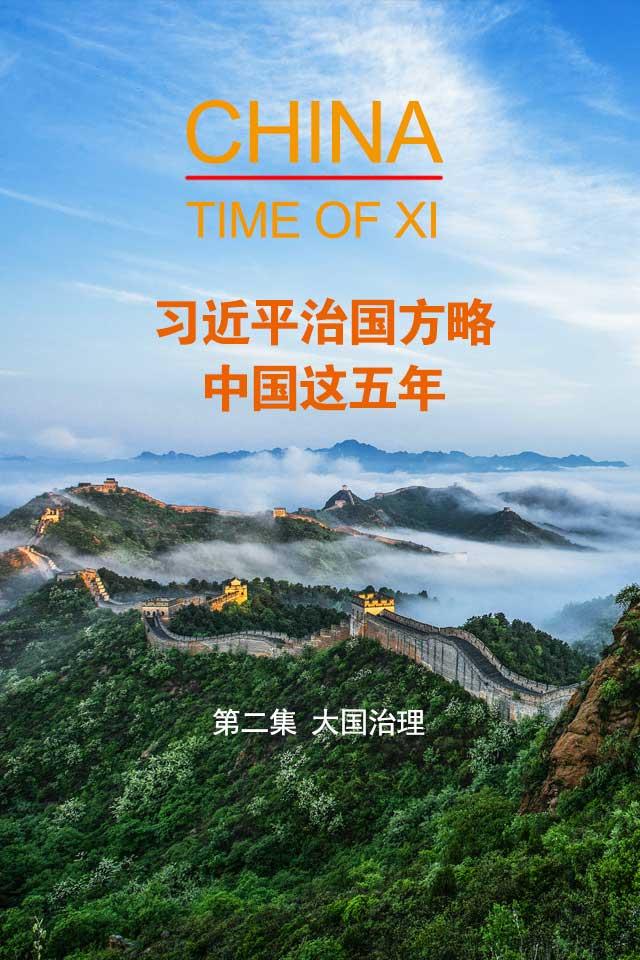 习近平治国方略:中国这五年