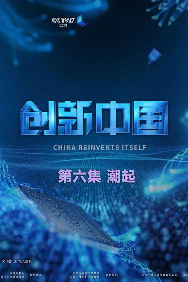 创新中国:第六集 潮起