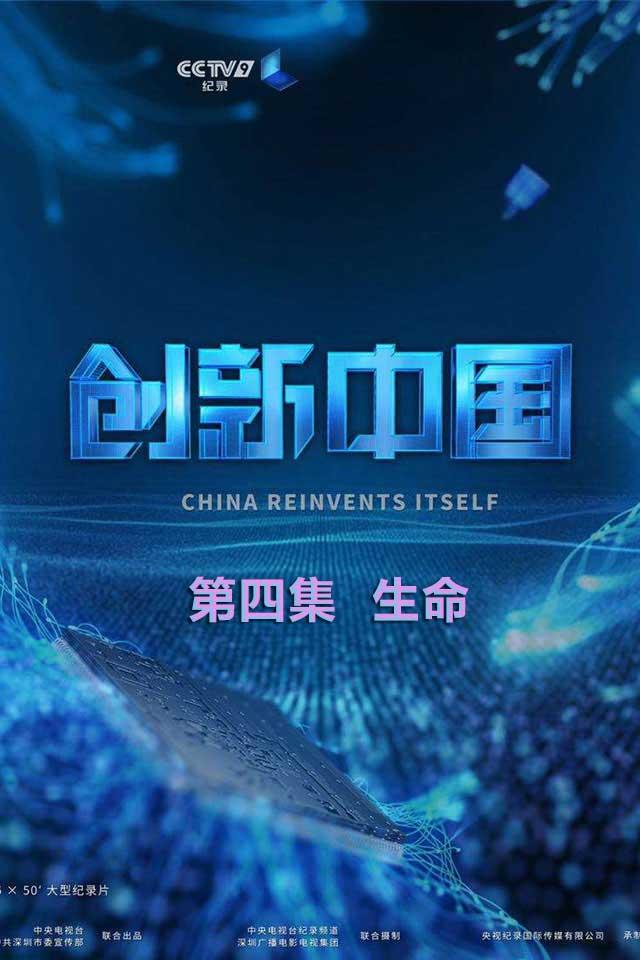 创新中国:第四集 生命