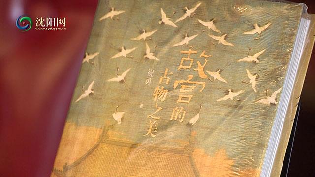 【快剪】《故宫的古物之美》祝勇新书签售会