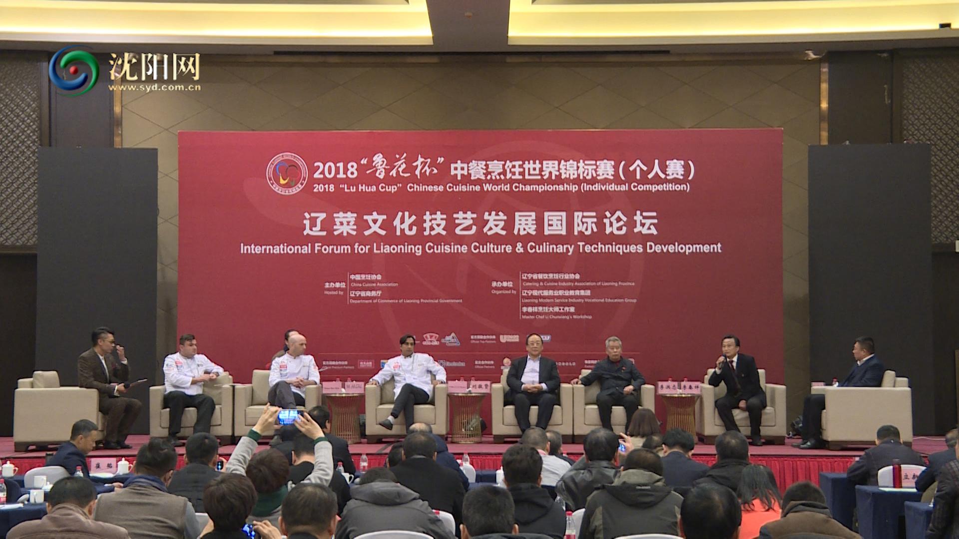 辽菜文化技艺发展国际论坛在沈举行