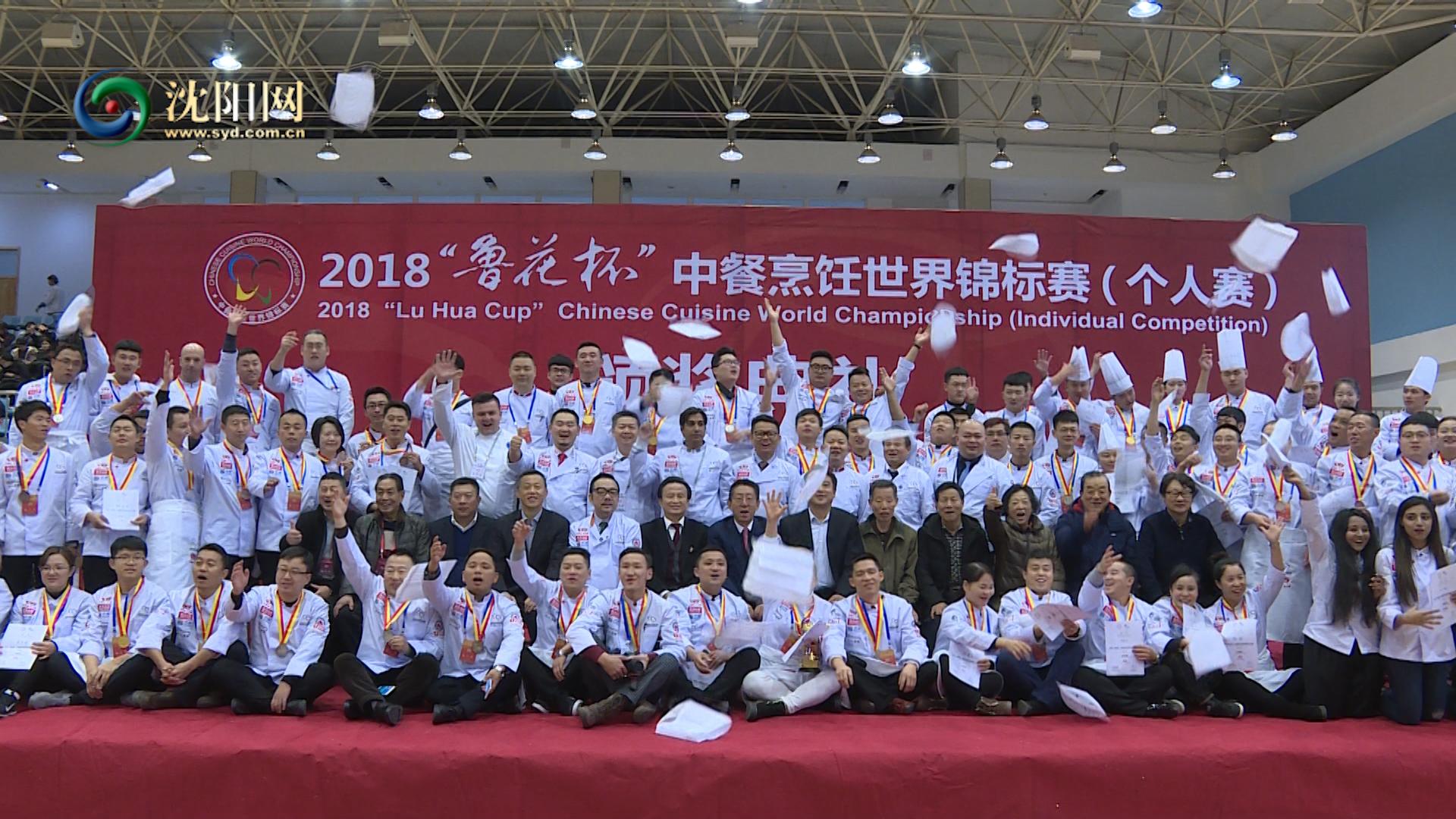 2018中餐烹饪世界锦标赛(个人赛)颁奖典礼在沈举行