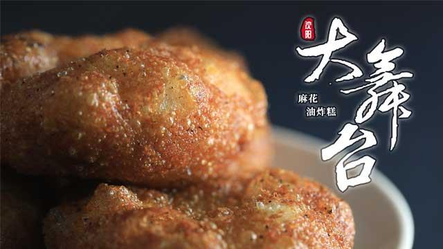 风味盛京:沈阳大舞台麻花油炸糕