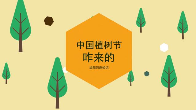 中国植树节咋来的