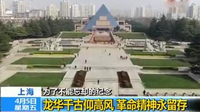 上海:龙华千古仰高风 革命精神永留存