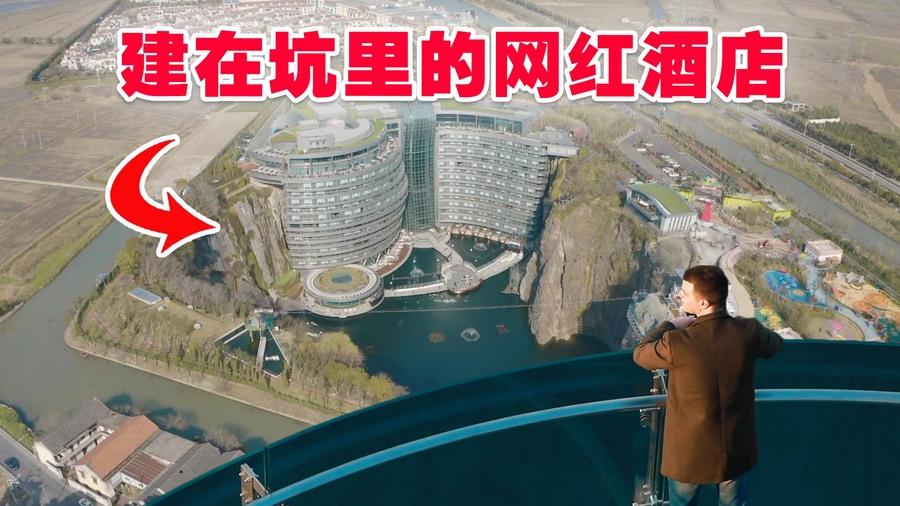 """【中国热词】英国小哥哥带你看建在坑里的""""网红酒店"""""""