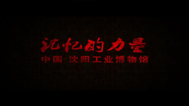 记忆的力量 中国沈阳工业博物馆(2分41秒)