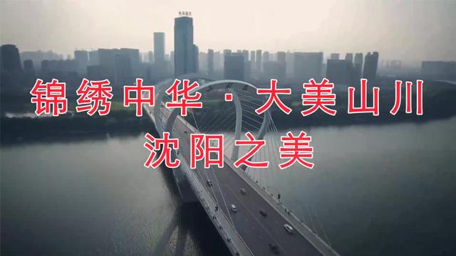 锦绣中华·大美山川——沈阳之美