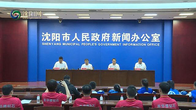 第二届沈阳市民运动会本月15日启幕