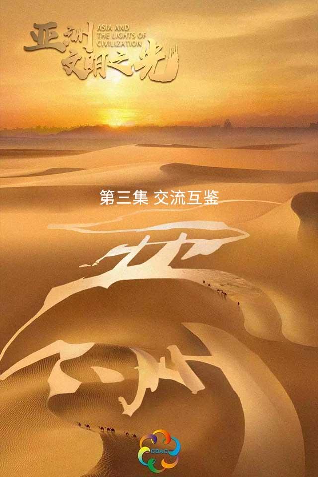 《亚洲 文明之光》 第三集 交流互鉴