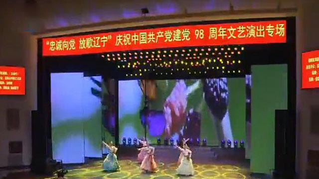 我市各界庆祝中国共产党成立98周年