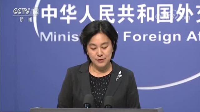 外交部 中国愿与东盟推动区域更大发展