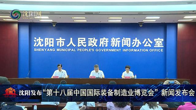 第十八届中国国际装备制造业博览会将于9月1日在沈阳举办