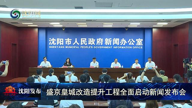 沈阳市沈河区盛京皇城改造提升工程全面启动