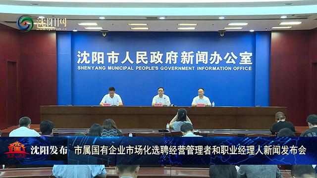 沈阳市属国有企业全面开展市场化选聘经理层成员工作