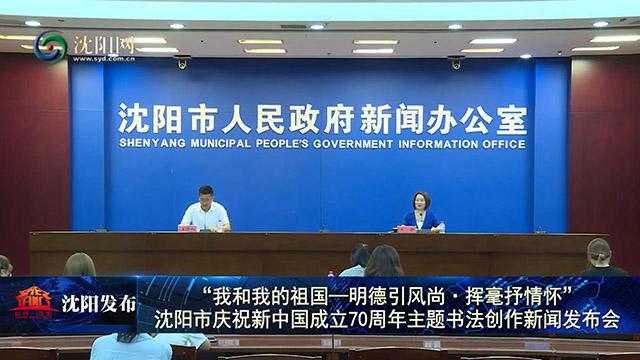 沈阳将举办庆祝新中国成立70周年主题系列文艺作品展