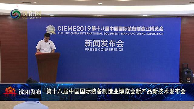 第四届制造强国高峰论坛暨工业强基创新发展论坛在沈阳召开