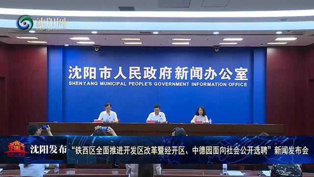 国家级沈阳经济技术开发区面向全球公开招聘