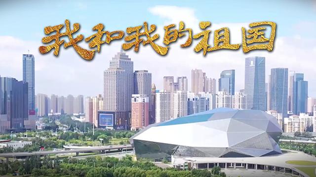 沈阳日报报业集团快闪《我和我的祖国》