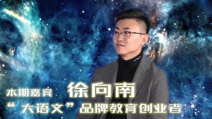 2019活力沈阳第9期嘉宾介绍-徐向南