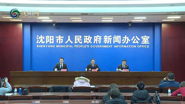 沈阳市检察院:用制度建设保障民营企业健康发展