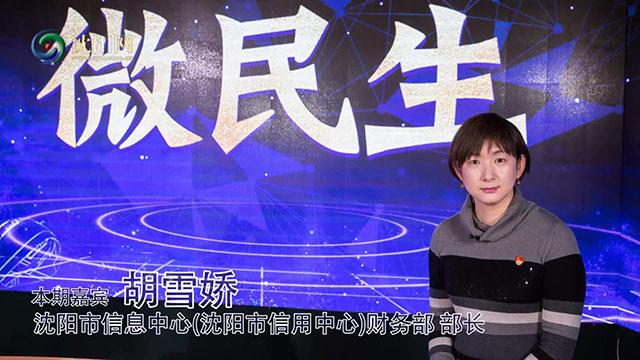 科技惠民 服务便民 沈阳经济区市民卡正式上线