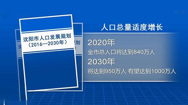 我市发布人口发展规划 2030年沈阳有望成为千万人口都市