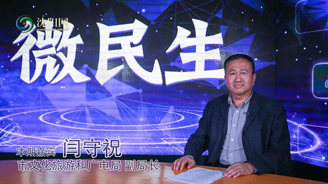 2019-2020沈阳国际冰雪节全面开启