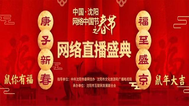 中国·沈阳网络中国节之春节网络直播盛典