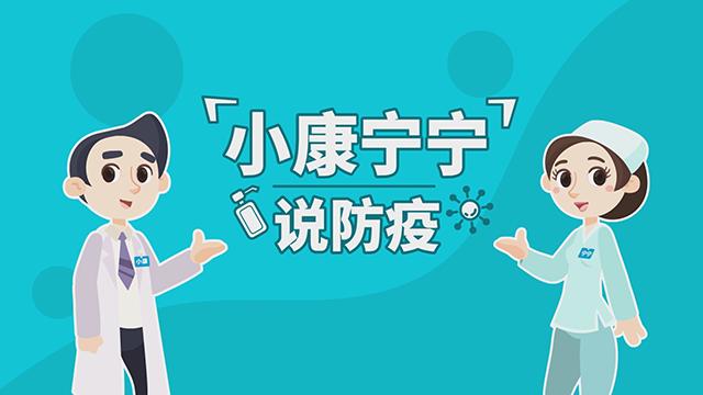 小康宁宁说防疫 《工作区域公共防控注意事项》