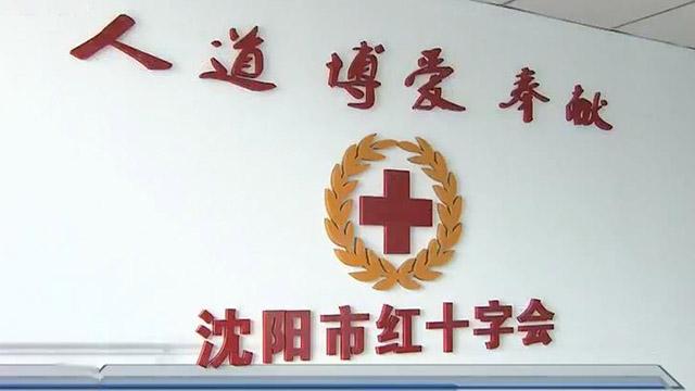 """致敬遗体捐献者:市红十字会开展""""生命回响 云上缅怀""""网上祭祀活动"""