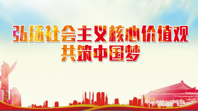 社会主义核心价值观 共筑中国梦