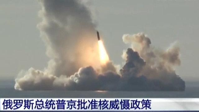 俄罗斯总统普京批准核威慑政策