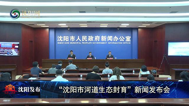 沈阳市计划2020年底辽河干流实现全线生态封育