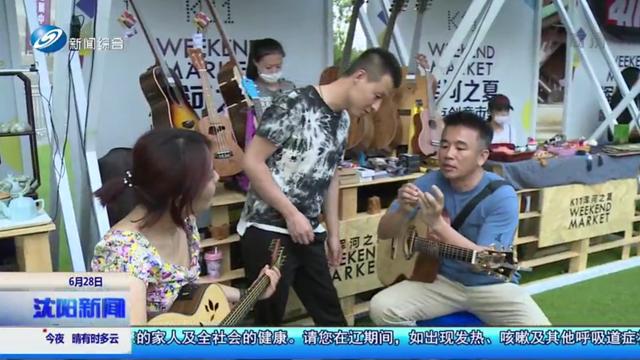 端午小长假:沈阳文旅市场快速复苏 创意市集受追捧