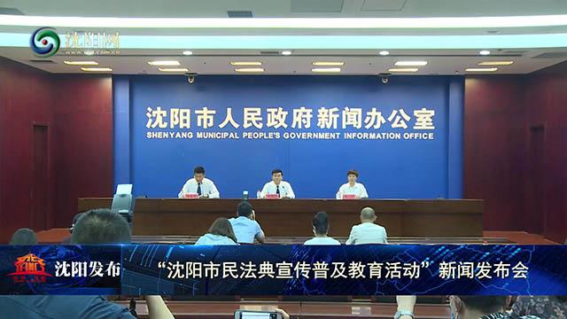 沈阳市将开展民法典宣传普及教育活动