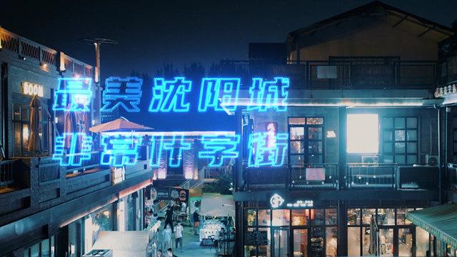 最美沈阳城 非常什字街