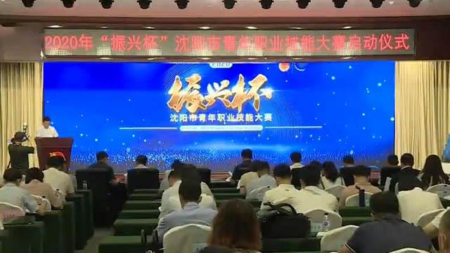 """2020年""""振兴杯""""沈阳市青年职业技能大赛启动"""