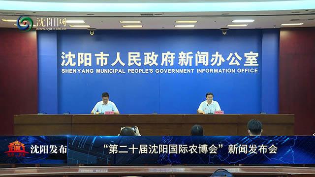 """第二十届沈阳国际农业博览会9月19日开启""""4+365""""模式"""