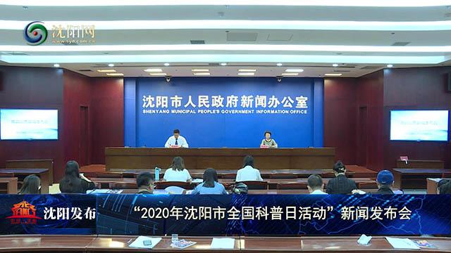 2020年沈阳市全国科普日活动周末启动