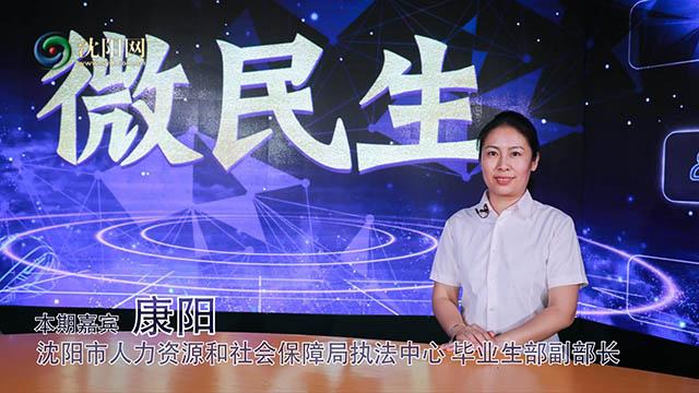 沈阳市高校毕业生基层公共岗位服务计划招录指南