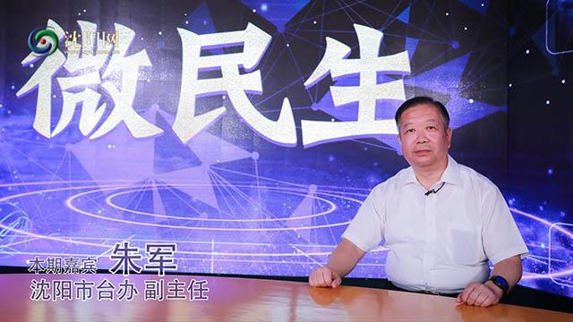 """沈阳市对台系统""""百人进百企""""活动开展情况"""