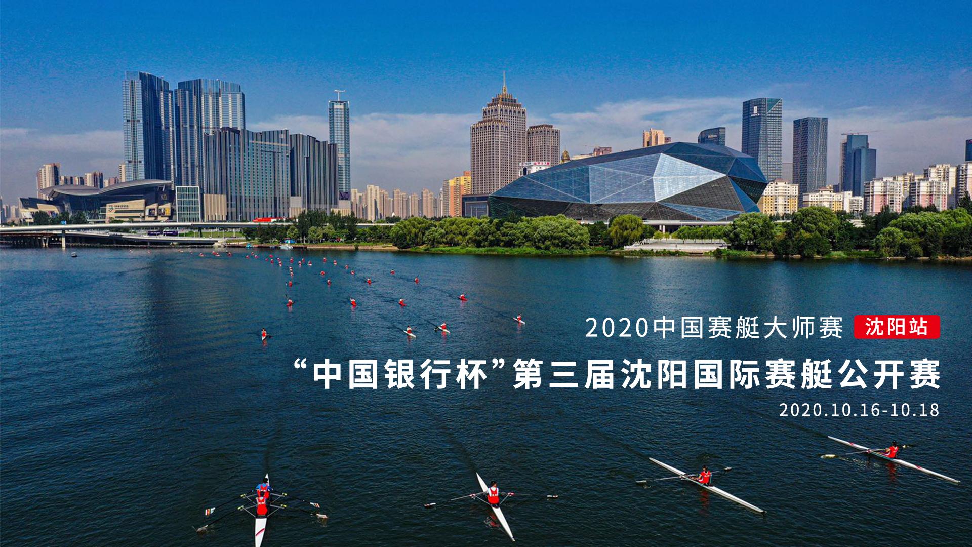 【10月17日直播】2020中国赛艇大师赛沈阳站浑河开赛!