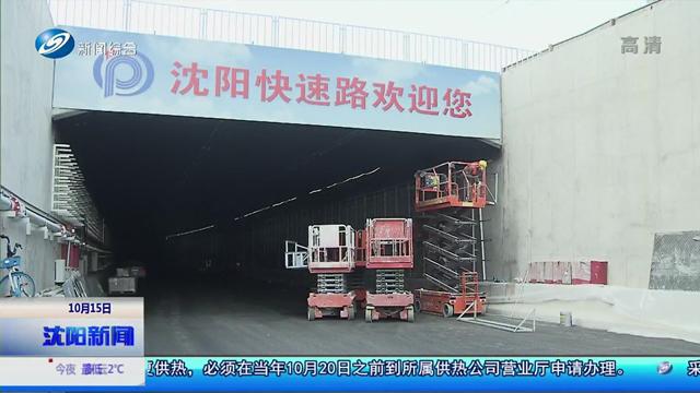 浑南大道隧道开始内部装修