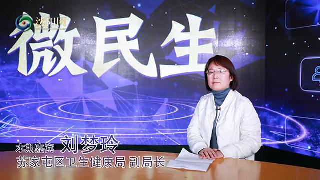 苏家屯:积极探索基层医疗机构的新模式