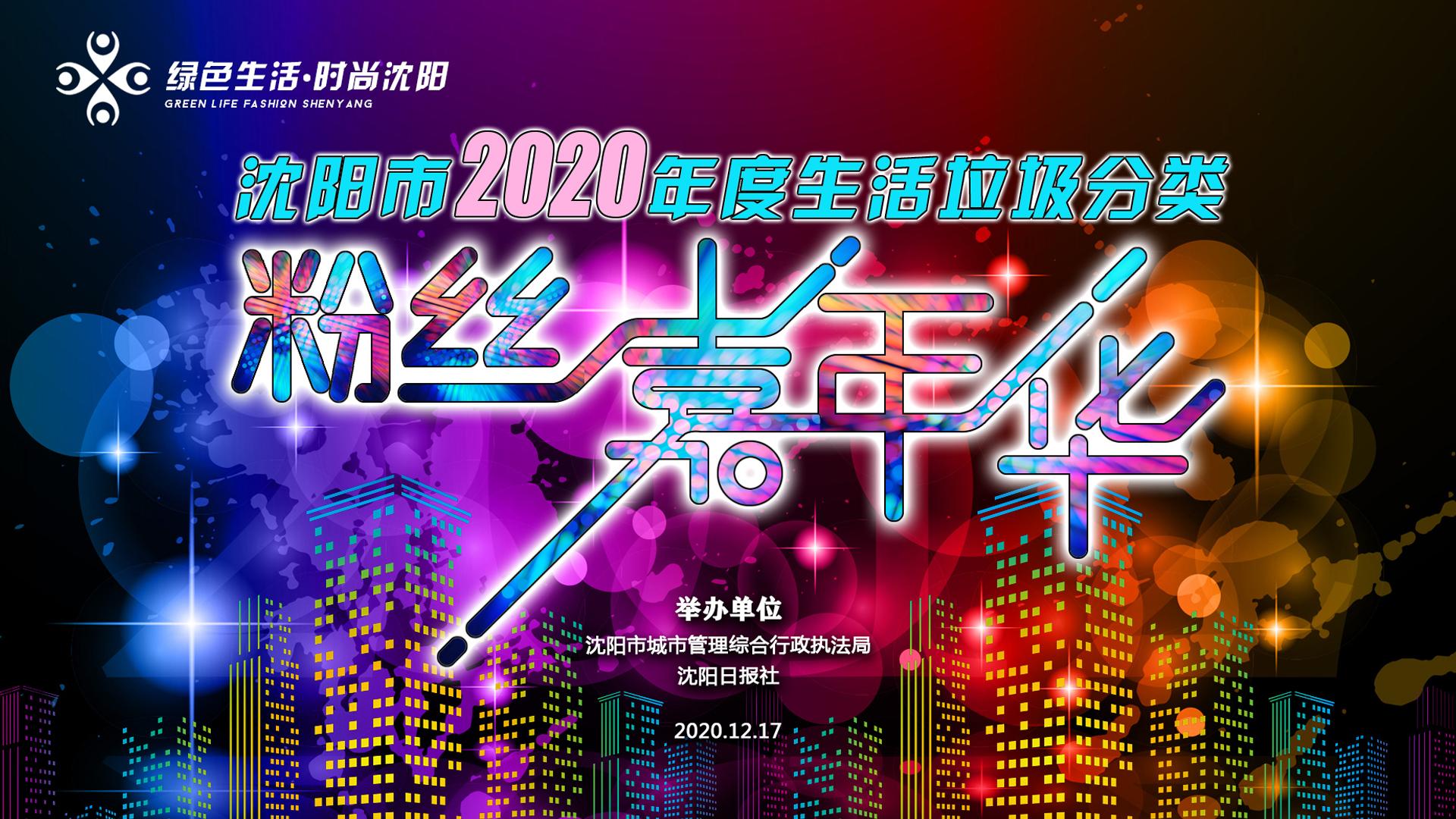 沈阳市2020年度垃圾分类粉丝嘉年华