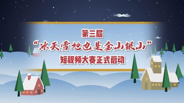 """第三届""""冰天雪地也是金山银山""""短视频大赛"""