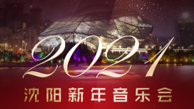 【12月29日19:00直播】2021沈阳新年音乐会