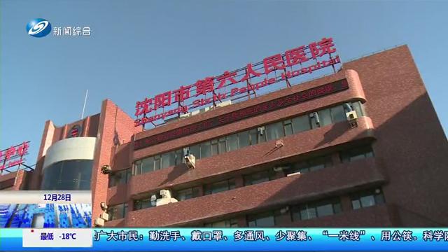 疫情防控沈阳在行动——记者探访省新冠肺炎集中救治沈阳中心
