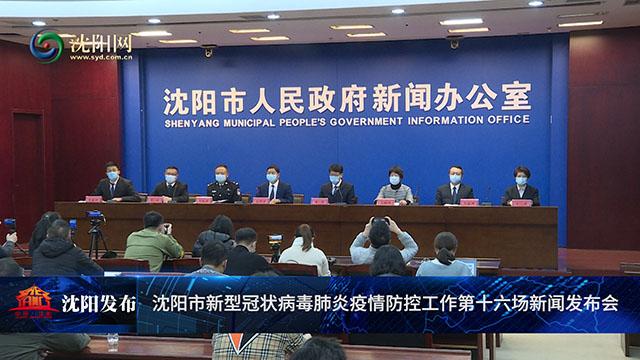 """沈阳新增4例确诊病例基本情况公布 两家医疗机构""""执业许可""""被吊销"""
